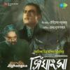 Ami Aandhar Ami Chhaya From Jighangsa Single