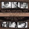 Classic Bollywood Scores, Vol. 35: Dupatta (1955), Ek Dil Sau Afsane [1963], Ek Hi Rasta [1955]