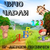 10 Нови Български Детски Песни