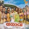 Goa Original Motion Picture Soundtrack EP