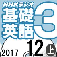 NHK 基礎英語3 2017年12月号(上)