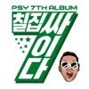 PSY - PSY 7TH ALBUM Album