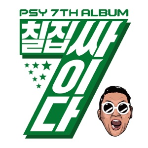 PSY - DADDY feat. CL