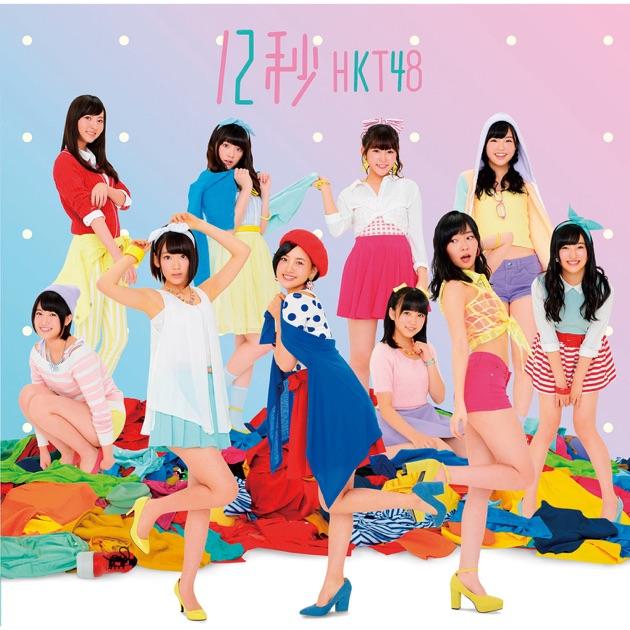 HKT48の「メロンジュース - EP」をApple Musicで