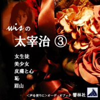 【朗読】wisの太宰治3「女生徒/美少女/皮膚と心/恥/眉山」