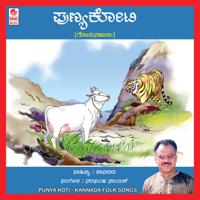 Sri Subrahmanya Dhareshwara - Punya Koti artwork