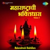 Maharashtrachi Bhaktidhara, Vol. 2