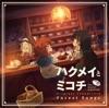 TVアニメ『ハクメイとミコチ』Original Soundtrack「Forest Songs」
