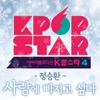 Jung Seung Hwan - K팝 스타 시즌4 - 사랑에 빠지고 싶다 bild