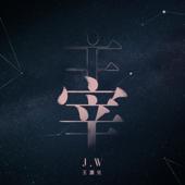 主宰 - JW