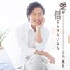 Aigashinjirarenainara - Keisuke Yamauchi