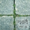 Kanashimi no Michi (Acoustic Demo [RX-78 Prototype]) - Single ジャケット写真