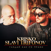 Gledai kak se pravi (feat. Slavi Trifonov) - Krisko