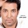 Shokran Aal Akher - Saad El Soghayar