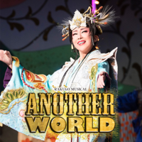 星組 大劇場「ANOTHER WORLD」