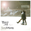 Sung Si Kyung - Every Moment of You artwork