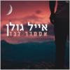 Eyal Golan - אסתדר לבד artwork