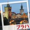 N.N. - 世界の街めぐりオーディオガイド プラハ 編 アートワーク