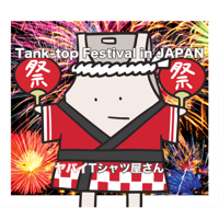 ヤバイTシャツ屋さん - Tank-top Festival in JAPAN artwork
