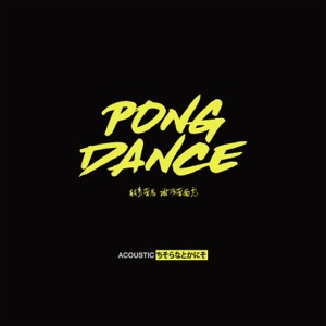 Pong Dance (Acoustic) - Single Mp3 Download