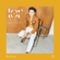 ยิ้มก็พอ (feat. Wonderframe) - ToR+ Saksit