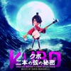 Kubo and the Two Strings (Original Motion Picture Soundtrack) ジャケット写真