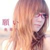 願い - Single ジャケット写真