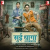 Sui Dhaaga Made in India Original Motion Picture Soundtrack EP
