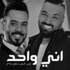 Ani Wahed - Single
