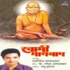 Swami Maaybaap