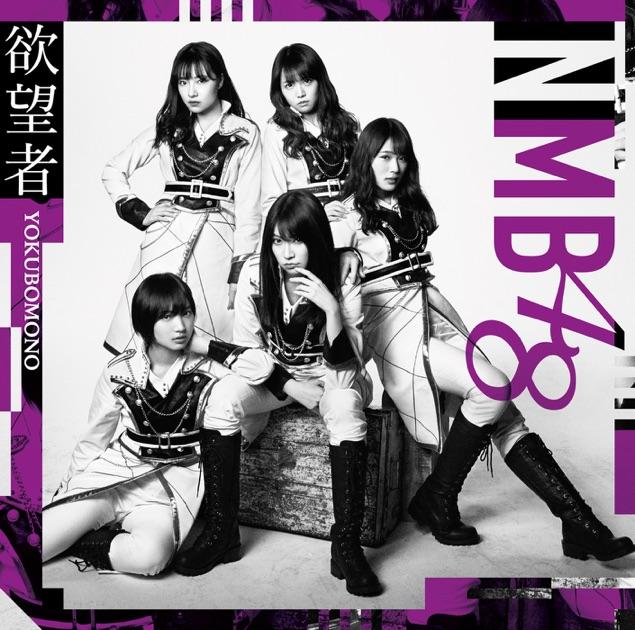NMB48 – 欲望者 (通常盤Type-B) – EP [iTunes Plus M4A] | iplusall.4fullz.com