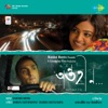 Antaheen (Original Motion Picture Soundtrack) - EP