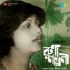 Bengali Songs EP