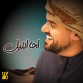 Aja Al Lel - Hussain Al Jassmi