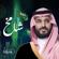 Shamekh - Rashed Al Majid