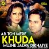 Ab Toh Mere Khuda Mujhe Jalwa Dikhaiye Single