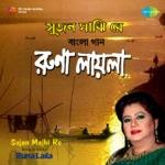Taratari Bari Aaisya thumbnail
