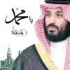 Ya Mohammad - Rashed Al Majid mp3