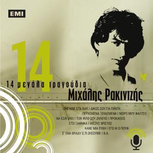 Mihalis Rakintzis - 14 Megala Tragoudia