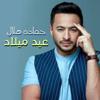 Eid Milad - Hamada Helal mp3