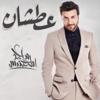 Aatshan - Majid Almohandis mp3