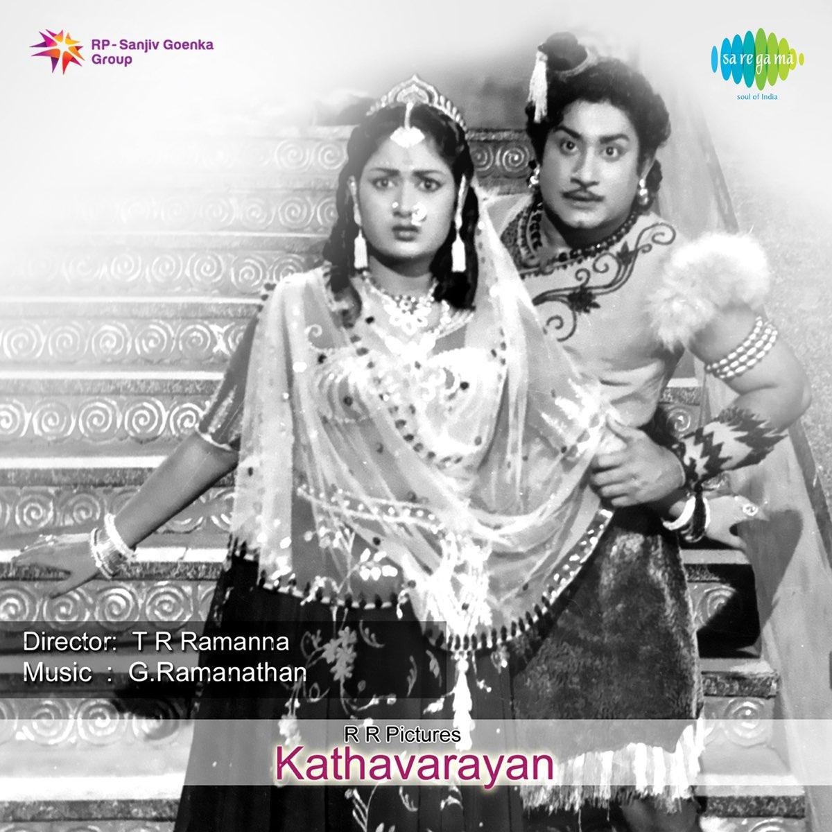 Tamil manamagan thevai Manamagan Thevai