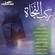 Various Artists - Rakb Alnajaat (Vocal)