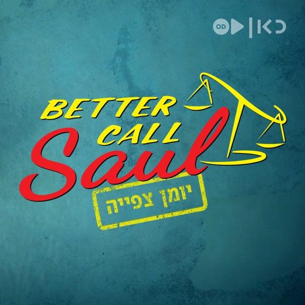 סמוך על סול: יומן צפייה - Better call Saul: Recap