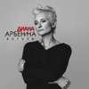 короны - Diana Arbenina