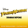 DuckTales - Kseniia Ishkina mp3