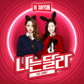I'm Different (feat. BOBBY) - HI SUHYUN