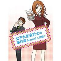 女子大生会計士の事件簿 Season2 <前編>