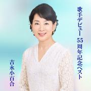 Kasyu Debut Gojyugosyunenkinen Best - Sayuri Yoshinaga - Sayuri Yoshinaga