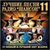 """Лучшие песни радио """"Шансон"""", Ч. 11"""